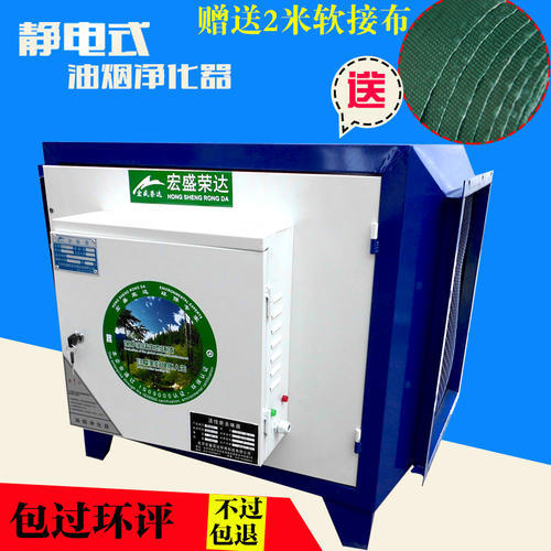 低空排放等离子油烟净化器餐饮烧烤油烟净化分离器4000风量高效型