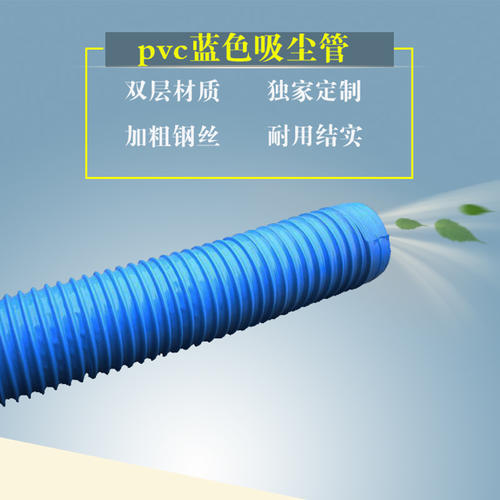 工业吸尘管 蓝色PVC橡胶伸缩软管 除尘管 排污管 波纹管 通风管