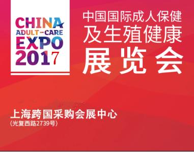 2017上海成人展图.png