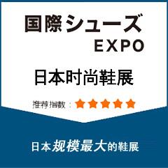 日本鞋展图.jpg