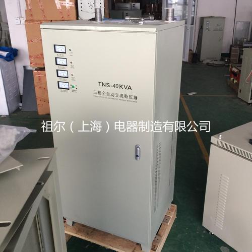 TNS-40KVA三相高精度全自动交流稳压器