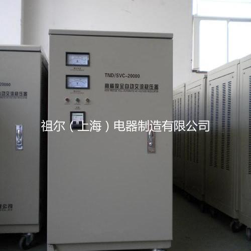 SVC/TND-20KVA高精度全自动交流稳压器
