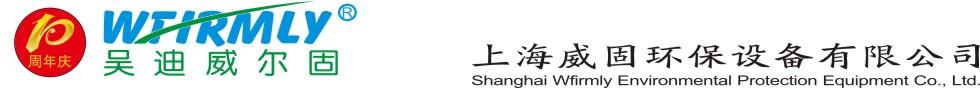 上海威固,威固环保,吴迪威尔固,上海臭氧厂家