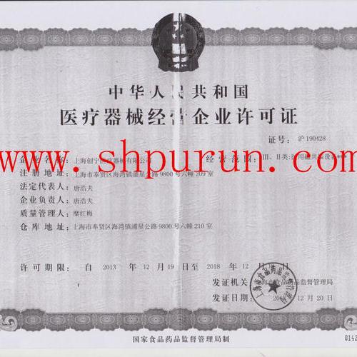 上海医疗器械经营许可证查询方法?