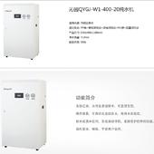 沁园QYGJ-W1-400-20纯水机