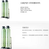 沁园QYQZ-1000前置净水机