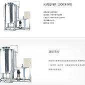 沁园QYBP-1000净水机