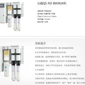 沁园QS-RO-B90纯水机