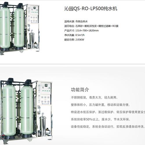 沁园QS-RO-LP500纯水机