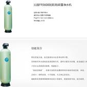沁园FR56000(商用)前置净水机