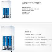 沁园QS-RO-LP250纯水机