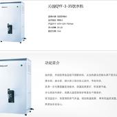 沁园QYF-3-35饮水机