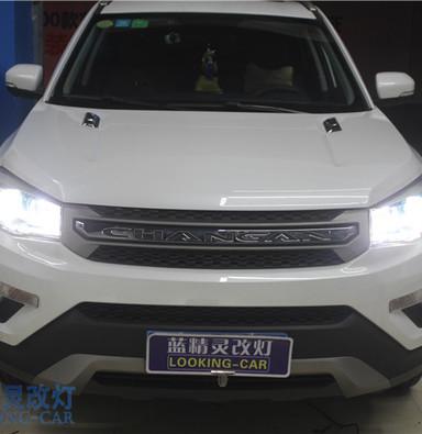 长安CS75车灯改装 上海改装大灯总成 蓝精灵改装氙气灯 嘉兴改灯