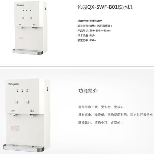 沁QX-SWF-B01饮水机
