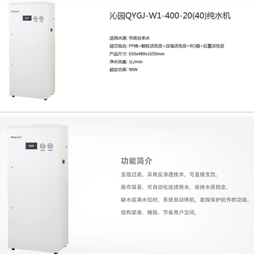 沁园QYGJ-W1-400-20(40)纯水机