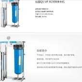 沁园QS-UF-B2000净水机