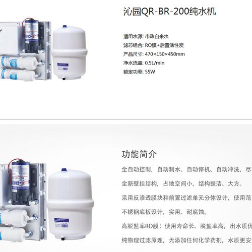 沁园QR-BR-200纯水机