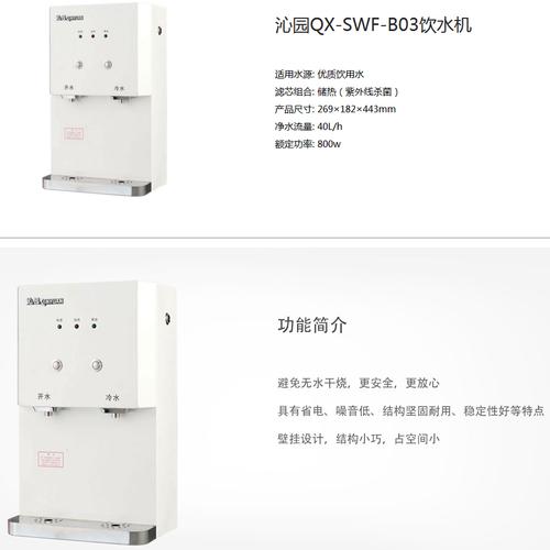 沁园QX-SWF-B03饮水机