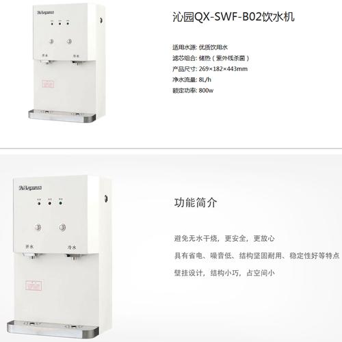 沁园QX-SWF-B02饮水机