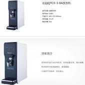 沁园QYCB-3-8A饮水机