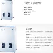 沁园QYF-9-100饮水机