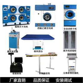 干洗店加盟 隔离式设备套餐
