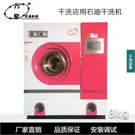 环保石油干洗机