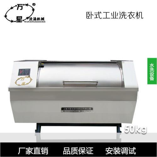 工业卧式洗衣机50KG