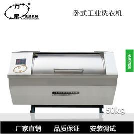 工業臥式洗衣機50KG