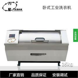 工业卧式洗衣机35KG