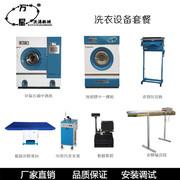 干洗店洗衣设备套餐