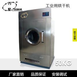 工業烘干機50KG