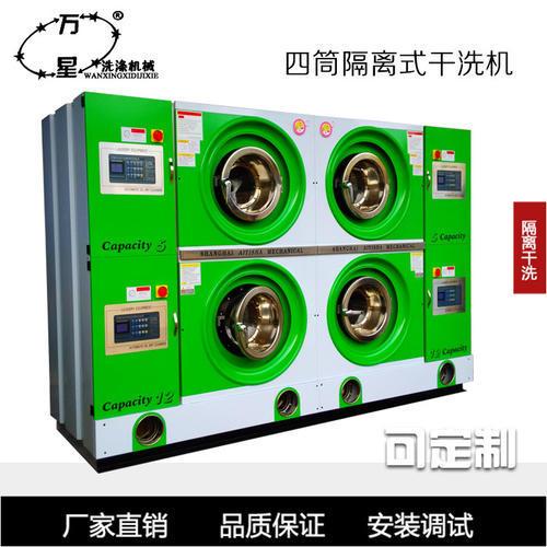 隔离式干洗机