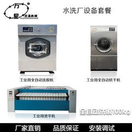 全自動水洗設備套餐100kg