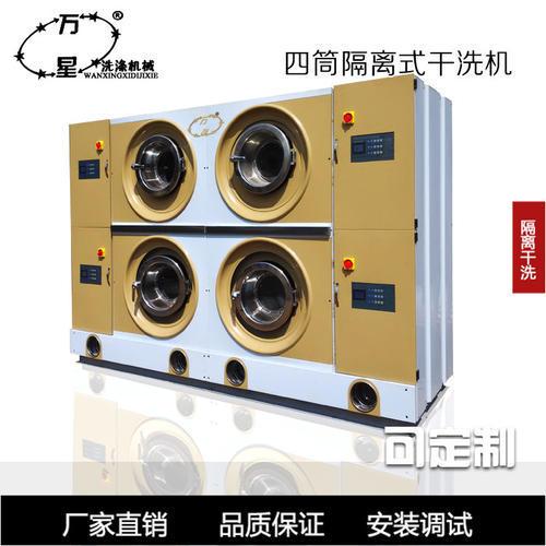 隔離式干洗機