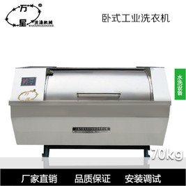 工業臥式洗衣機70KG