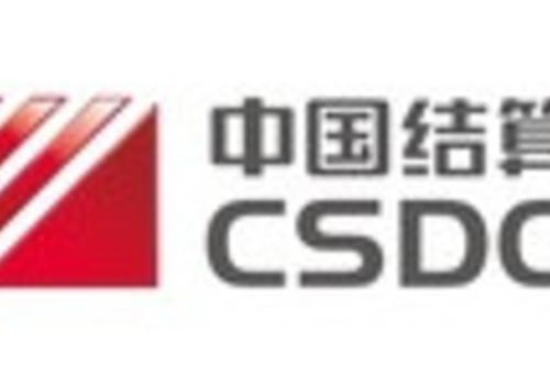 中国证券结算