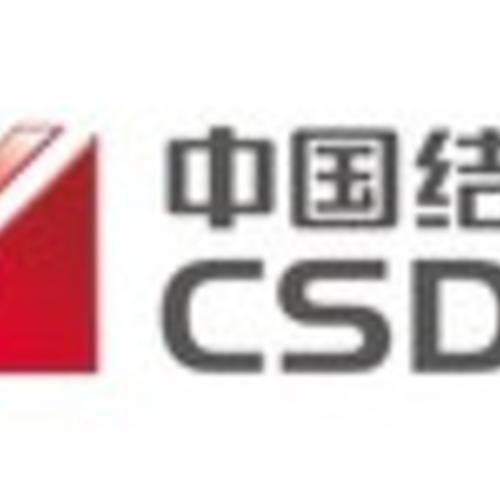 中國證券結算