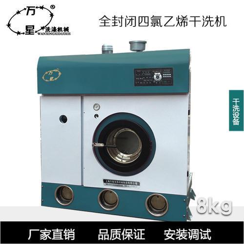 全封閉四氯乙烯干洗機