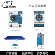 干洗店洗衣設備套餐