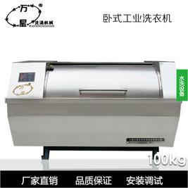工业卧式洗衣机100KG