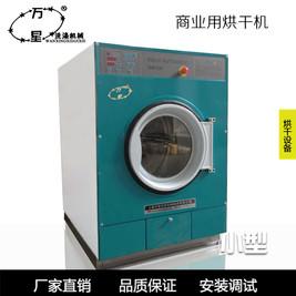 小型 烘干機