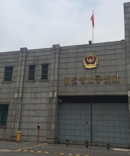 Women's prison in Zhejiang