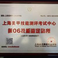 上海美甲技能测评考试中心