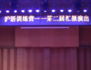 沪语训练营 第二届汇报演出 高清版