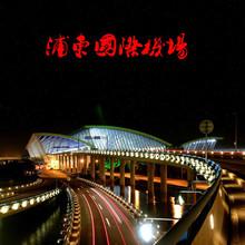 機場接送價格表(上海)