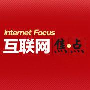 互联网焦点网