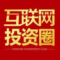 互联网投资圈