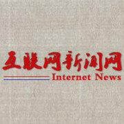 互联网新闻网