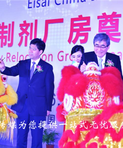衛材(中國)固體制劑廠房奠基儀式